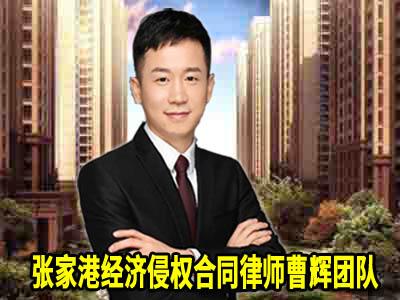 张家港经济侵权纠纷律师.jpg