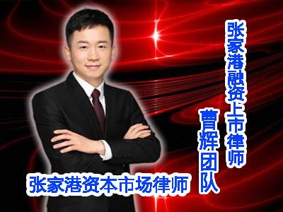 张家港融资上市律师.jpg