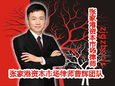 张家港资本市场律师.jpg
