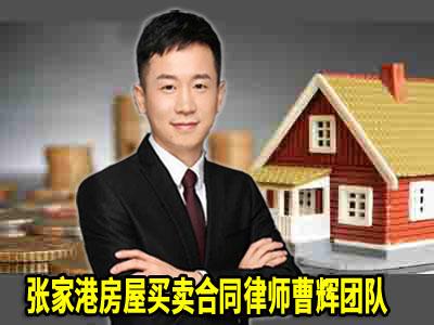 张家港房屋买卖合同律师.jpg
