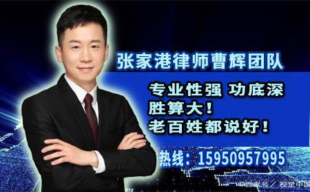 张家港律师1.jpg