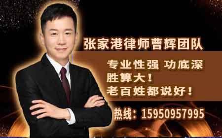 张家港律师2.jpg