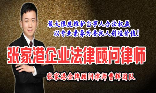 张家港企业法律顾问律师.jpg