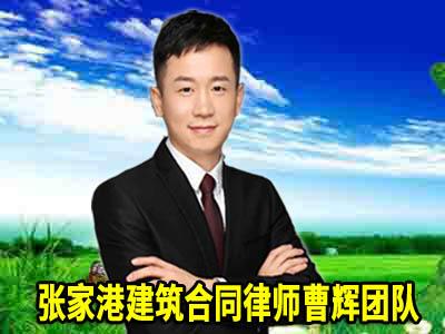 张家港建筑合同律师.jpg
