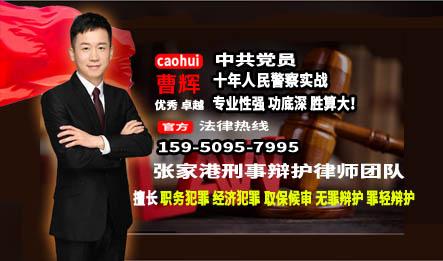 张家港刑事辩护律师.jpg