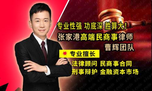 张家港高端民商事律师.jpg