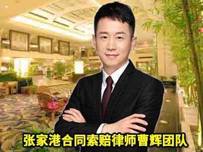 张家港合同索赔律师.jpg