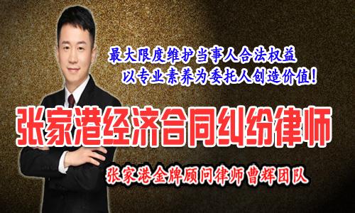 张家港经济合同纠纷律师.jpg