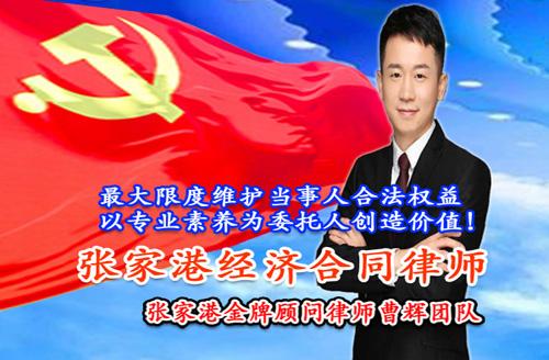 张家港经济合同律师.jpg